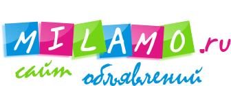 Бесплатные объявления на сайте MILAMO.ru