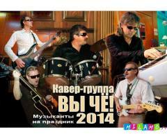 Музыканты на юбилей