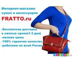 Интернет магазин сумок и аксессуаров Fratto.ru