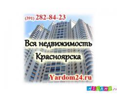 Aренда недвижимости, аренда квартиры в Красноярске