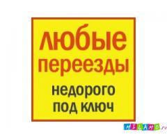 Грузчики Грузоперевозки  Раменское  8-916-017-74-73