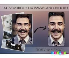 Создай свой дизайн чехла на Fancover ru