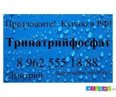 Организация купит Тринатрийфосфат