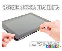 Предоставляем услуги по ремонту планшетов.