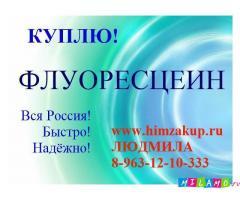 Организация купит Флуоресцеин