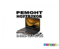 Ремонт ноутбуков любой сложности, блоки питания 271-07-35