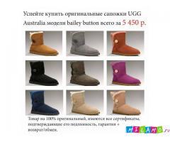 Оригинальные угги от UGG Australia