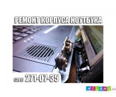 Ремонт ноутбуков любой сложности, восстановлене корпуса 271-07-35