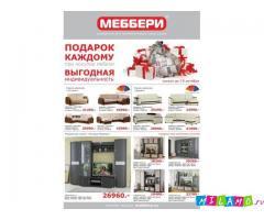 Продажа качественной мебели по низким ценам!