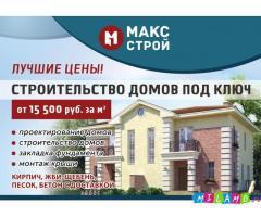 Строительство коттеджей и домов.
