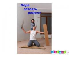 Отделка и ремонт вашей квартиры.