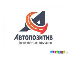 Грузоперевозки по России. Быстро и Надежно.