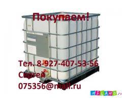 Закупаем Кубовые емкости, МКР, мягкие контейнеры.