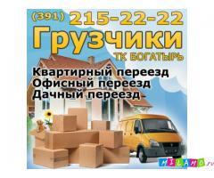 TK Богaтырь. Грузовое такси и услуги грузчиков в Красноярске. Перевозка мебели, техники, грузов.