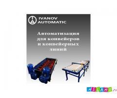 Автоматизация (АСУТП) для конвейеров и конвейерных линий.
