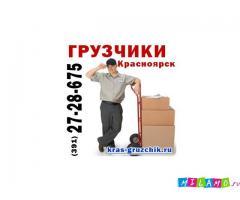 Уcлуги грузчиков в Красноярске.Помощь с переездом квартир, офисов.