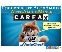 Карфакс, АвтоЧек, (Carfax, Autochek) -  бесплатно - проверка от «АвтоАмиго»