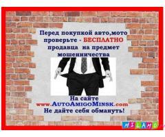 Проверка авто, мото по базе данных от мошенничества – БЕСПЛАТНО!