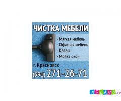 Химчистка мебели, мойка окон (391)271-26-71