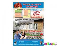 Продается часть дома в Фирсановке