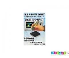 Продажа ноутбуков в Красноярске