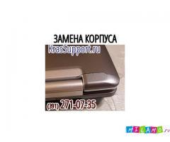 Ремонт корпуса, диагностика. Красноярск 271-07-35