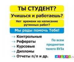 Диплом на заказ в Волгограде