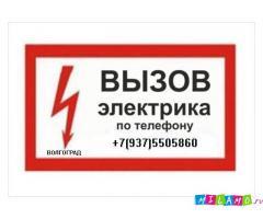 Вызов и услуги электрика.