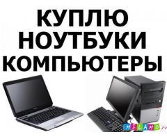 Выкуп ноутбуков. Скупка цифровой техники.