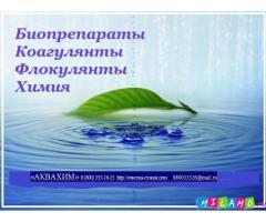 Биопрепараты, регулятор роста  BioRemove, BI-CHEM, BACTI-BIO, BIOZIM, Deep Clean, BioEase