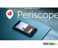 Помощь Periscope в раскрутке Вашего бизнеса или услуги