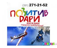 Подарочные сертификаты в Красноярcкe