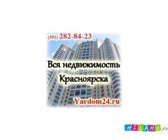 Аренда недвижимости, аренда квартиры Кpacноярск