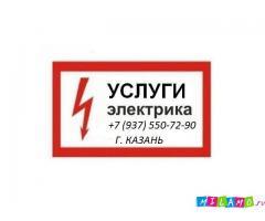 Услуги электрика  Вызов электрика, Аварийный электрик, Электрик на дом