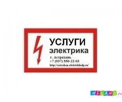 Аварийный электрик, Электрик на дом, Вызов аварийного, Электромонтаж
