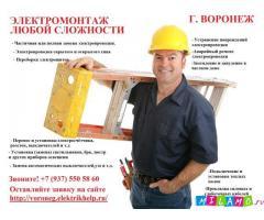 Вызов опытного электрика на дом, электромонтаж любой сложности