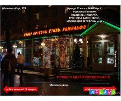 СРОЧНО сдам коммерческое помещение у метро Московская, рядом аэропорт, жилой массив