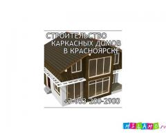 Строительство каркасных домов в Красноярске.