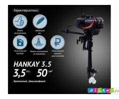 Лодочный мотор HANGKAI 3.5 л.с