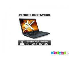 Ремонт ноутбуков в Краснодаре (861) 246-07-35