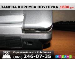 Замена корпуса ноутбука 8(861)246-0735