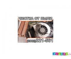 AbalanHelp - ремонт ноутбука, чистка ноутбука от пыли в Абакане