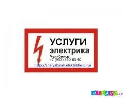 Услуги электрика, Вызов электрика