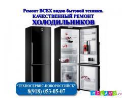 Качественный ремонт холодильника на дому, Новороссийск