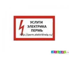 Услуги электрика, Вызов электрика на дом