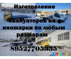 Купить эвакуатор Газель Переоборудование в эвакуатор Валдай Газон 33104 3302 33023 3307