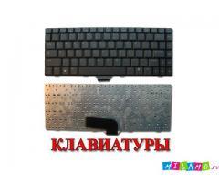 Клавиатуры для ноутбуков,замена,продажа.