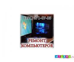 Ремонт компьютеров в Красноярске.Сервис.