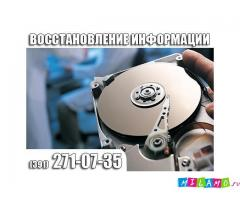 Восстановление данных с любых носителей.Красноярск.