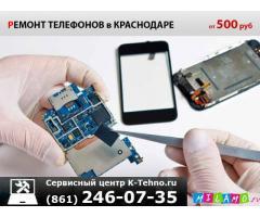 Ремонт телефонов 8(861)246-0735